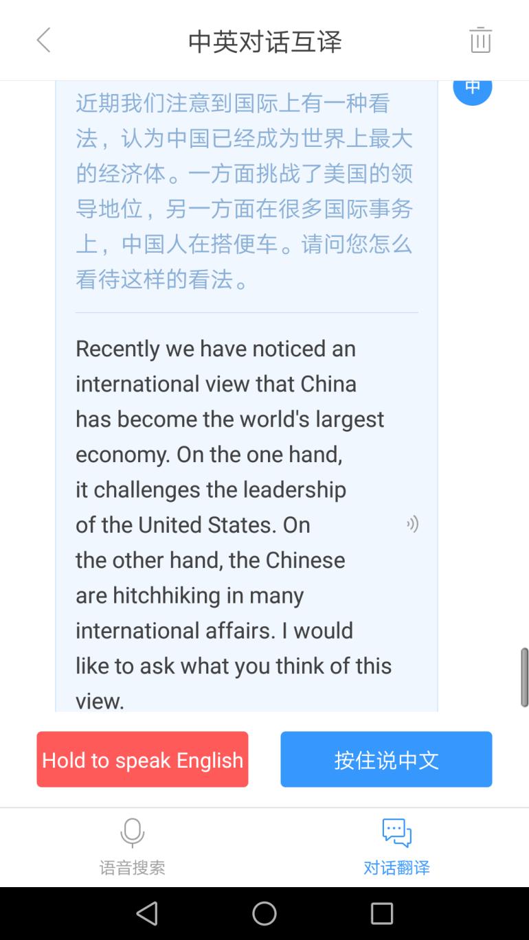 中英对话互译 AI做实时翻译,搜狗谷歌全面对比,你看好哪一个? AI资讯 第2张
